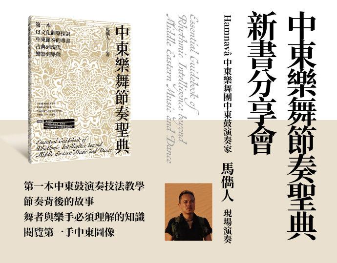 中東樂舞節奏聖典 fb banner.jpg