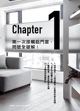 2019-10-21鋁窗設計施工全輯-12.png