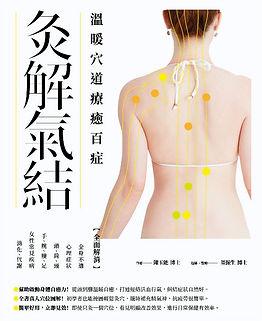 灸解氣結:溫暖穴道療癒百症封面