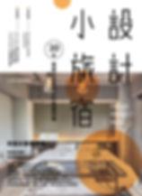 2019-4-22-設計小旅宿-1.jpg