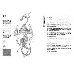 東方神話與奇幻動物-5.jpeg