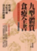 主冊-吃什麼不吃什麼九型體質-封面.jpg