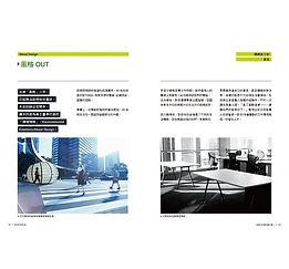 新Z世代辦公室設計診斷書-06.jpg