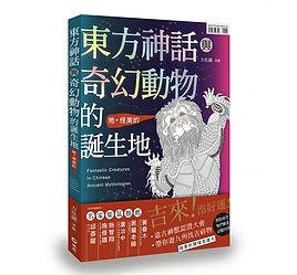 東方神話與奇幻動物-封面.jpeg