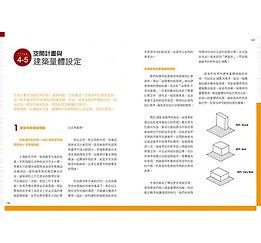 建築力最新版 空間思考的10堂修練課-03.jpg