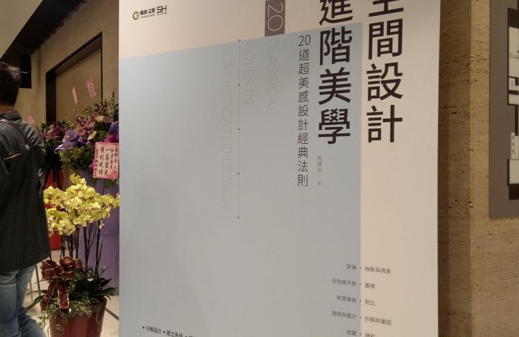 信義誠品20191201-空間設計進階美學 新書發表會