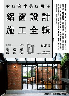 2019-10-21鋁窗設計施工全輯-1.png