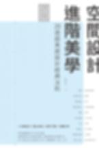 2019-11-21-空間設計進階美學-1.png