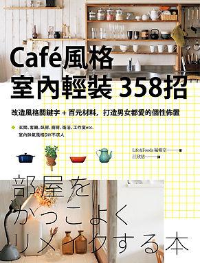 Café風格室內輕裝358招