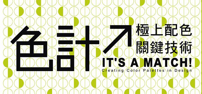 色計:極上配色關鍵技巧