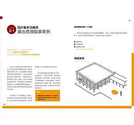 建築力最新版 空間思考的10堂修練課-01.jpg