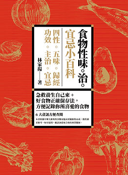 別冊-吃什麼不吃什麼九型體質-封面.jpg