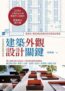 建築外觀設計關鍵-封面.jpg