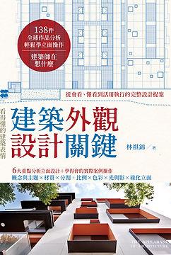 建築外觀設計關鍵-封面