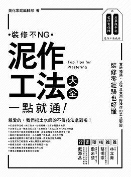 2021-3-18-泥作工法大全.jpg