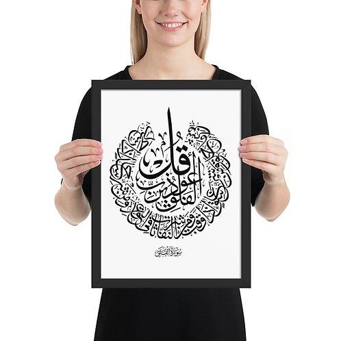 Tableau I Al Falaq