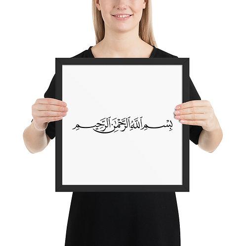 Tableau I Bismillah  بسم الله الرحمن الرحيم