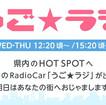 #9 K-mix「うご☆ラジ」にスタッフが出演しました