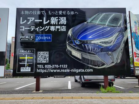 新潟駅近く交差点に看板リニューアル!