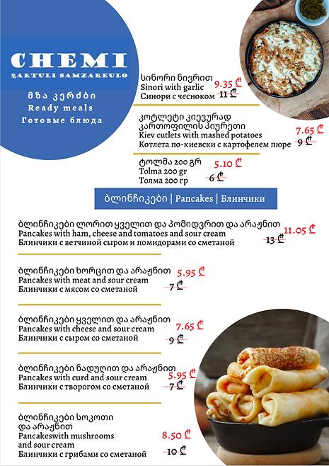 menu chemi pelmeni new 3..png