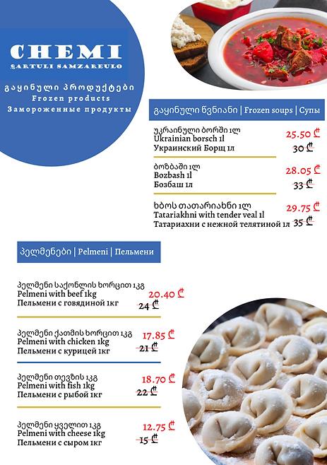 menu chemi pelmeni new 7.png