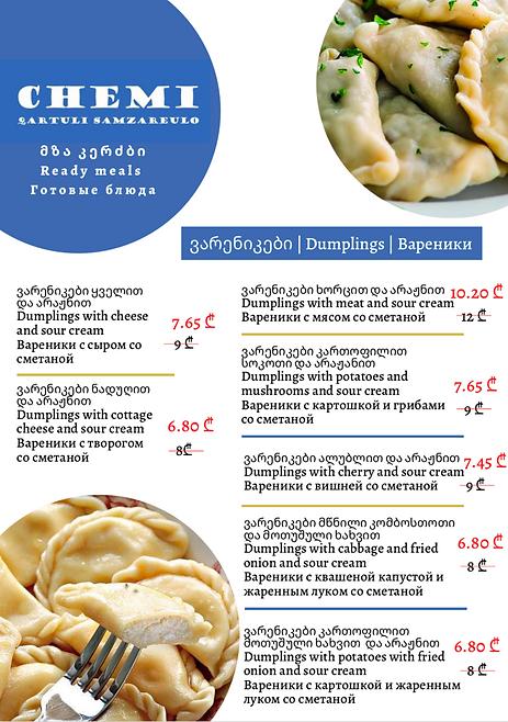 menu chemi pelmeni new 2.png