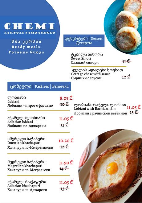 menu chemi pelmeni new 4.png