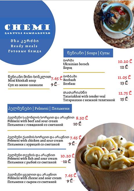 menu chemi pelmeni new 1.png