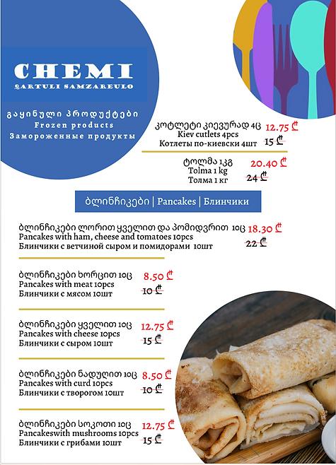 menu chemi pelmeni new 5.png