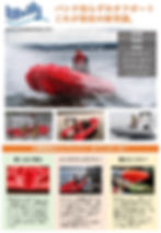 Whaly Boats Brochure.jpg