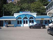 Автостанция Алупка
