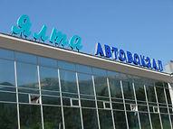 Автовокзал Ялта