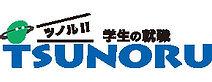 TSUNORUからエントリー