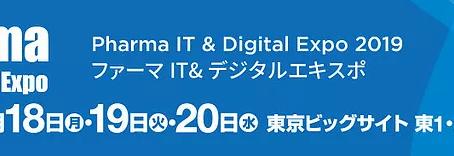 「Pharma IT & Digital Expo 2019」ご来場のお礼