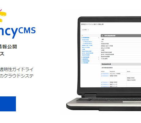 TransparencyCMS「新規ご契約キャンペーン」実施中