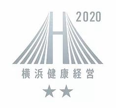 横浜健康経営認証制度でクラスAAに認定されました