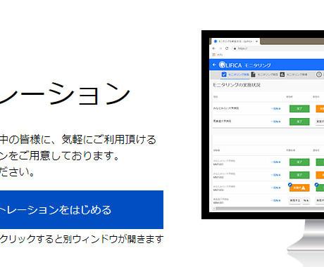 QLIFICAオンラインデモンストレーション