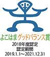 よこはまグッドバランス賞_2018年度_Logo1.jpg