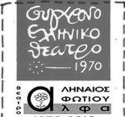 SYXRONO ELLINIKO THEATRO