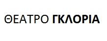 m830319_ΘΕΑΤΡΟ_ΓΚΛΟΡΙΑ_LOGO