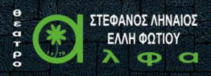 alpha_logo-300x109