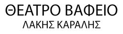 ΘΕΑΤΡΟ-ΒΑΦΕΙΟ