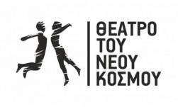 theatro-neou-kosmou