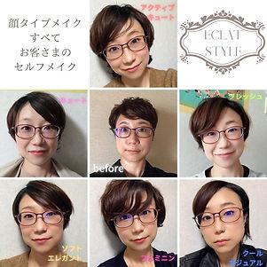 格上げコミット アカデミー 受講生様の変化 (2).jpg