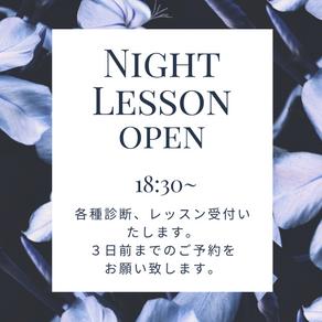 Night Lesson ご予約始まります