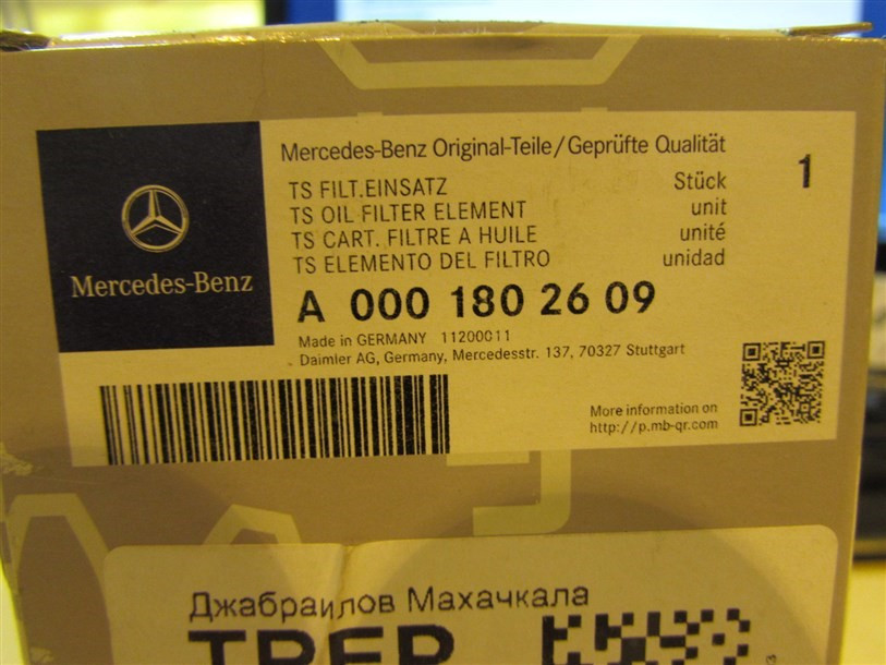 Фильтр масляный Mercedes-Benz A0001802609 подделка