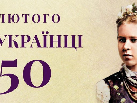 150 річчя з дня народження Лесі Українки
