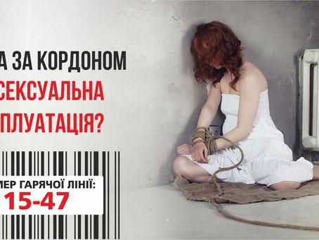 Інформаційно-аналітичні матеріали з протидії торгівлі людьми