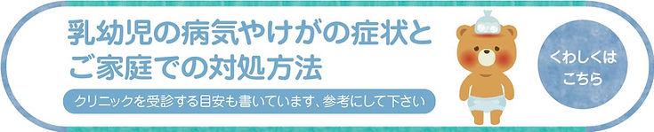 乳幼児のTOP.jpg