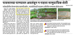 Community Agriculture started by farmers by not relying on Rain water and using water from Village tank built by Diganta Swaraj Foundation.